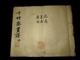 明末胡正言刊刻《十竹斋画谱》花鸟、果品、扇面合一册