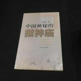 中国神秘的狱神庙