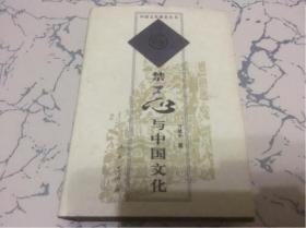 禁忌与中国文化