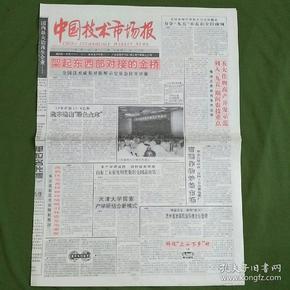 《中国技术市场报》(生日报.1996年5月18日)