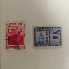 民国邮票2张纪念其中一张纪念蒋介石诞辰