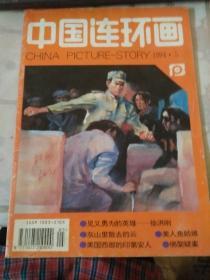 中国连环画1994年第5期