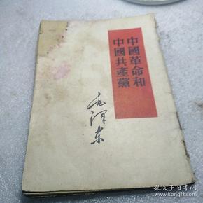 中国革命和中国共产党