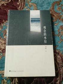 【签名本】著名作家、学者、公知刘瑜签名《观念的水位》