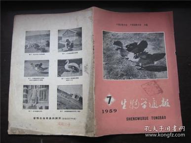 生物学通报   1959年第7、8期 两本