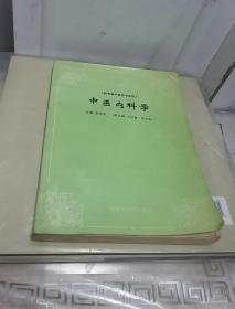 中医内科学(修订版 供专科中医学专业用)/高等医药院校教材