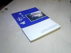 桂林文史资料.第二十四辑.李宗仁家世