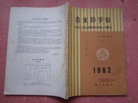 古生物学报 1982年   第21卷第1期 双月刊