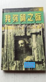 我弥留之际 [美]威廉・福克纳 李文俊 译 上海译文出版社 9787532716562