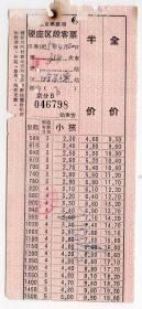 新中国火车票-----1975年北京铁路局局,硬座区段客票
