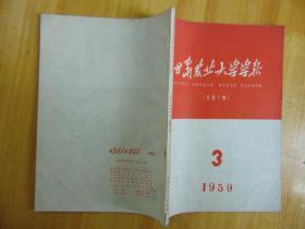 甘肃农业大学学报-总3-1959年