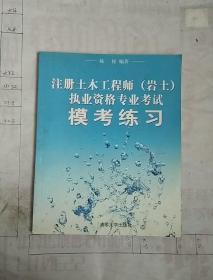 注册土木工程师(岩土)执业资格专业考试???></a></p>                 <p class=