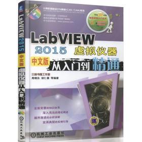 LabVIEW2015中文版虚拟仪器从入门到精通