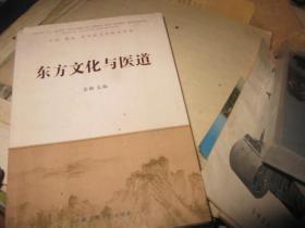 东方文化与医道