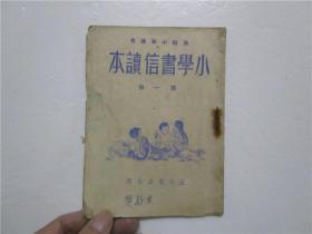 1950年初版 高级小学适用《小学书信读本》第一册 (7品)