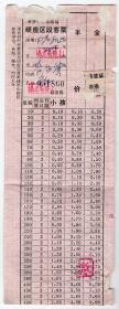新中国火车票-----1979年齐齐哈尔铁路局,硬座区段客票