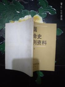 中国革命史陈列资料