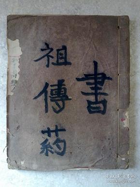 Manuscripts of traditional Chinese medicine, prescriptions, prescriptions