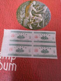 【布票】1961年安徽省2尺布票方连