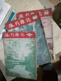 旅行杂志(1953年第二十七卷第七期   十期  1954 年 第二十八卷   第五期)3本