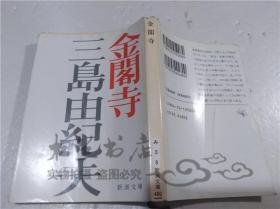 原版日本日文书 金阁寺 三岛由纪夫 株式会社新潮社 1994年5月 64开软精装