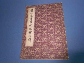 黄山谷书经伏波神祠诗--8开大本84年印