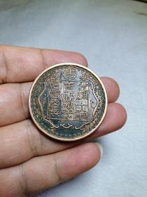 篆书光绪十年吉林省机器官局监制 双龙拜寿 厂平一两 铜板