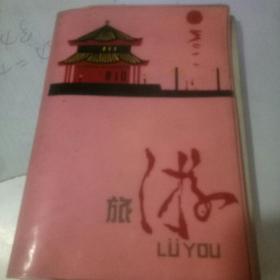 旅游日记本  青岛1983【青岛地区的风景插图】
