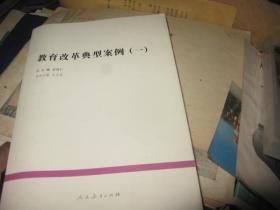 中国教育改革发展丛书:教育改革典型案例(1)