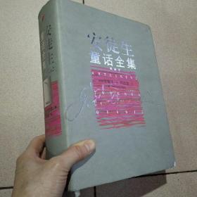 安徒生童话全集:典藏本 精装16开一版一印