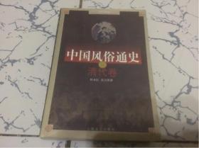 中国风俗通史:清代卷