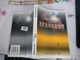 北京大学物理学丛书:近代光学信息处理
