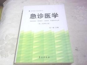 急诊医学【第三版增订版】