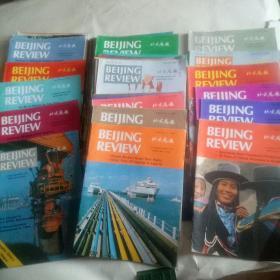 《北京周报》英文版 1984年全年度 1-52期【本套缺1.2】50本合售,大16开