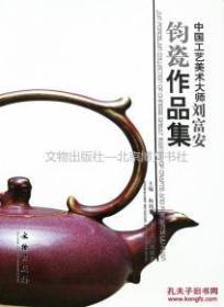 中国工艺美术大师刘富安 钧瓷作品集