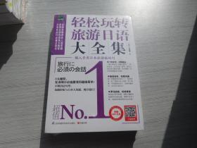 轻松玩转旅游日语大全集    全新正版原版书1本未拆封含光盘