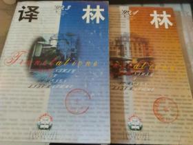 译林1999年3.4期(外国文学双月刊)