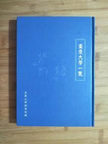 ●西南著名高校:《重庆大学一览表�!分厍齑笱П唷�1935年版九十年代复印本16开200面】