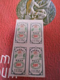 【布票】1961年贵州省5尺布票方连