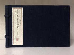 《连环画精品鉴赏:历史人物故事(王昭君 关汉卿 郑板桥罢官) 》