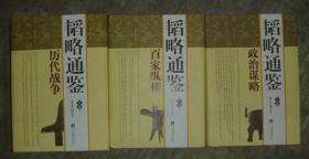 韬略通鉴(上、中、下 全三卷) 【16开 精装本 一版一印】