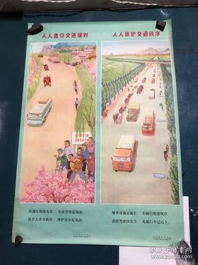 文革时期,山东省革命委员会交通局绘制 宣传画 对开
