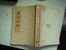史记札记(1957年一版一印-------9.8)