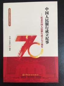 纪念中国人民银行成立七十周年:中国人民银行成立纪事