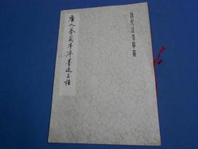 唐人摹兰亭序墨迹三种--8开