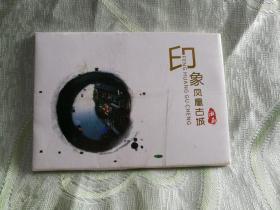 湘西  印象凤凰古城(会员卡,编号:0000164)明信片,11张)