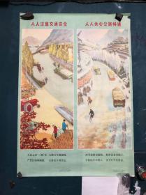 文革时期,山东省革命委员会交通局绘制 宣传画 对开 有开口小缺口