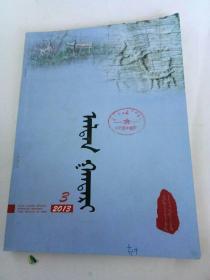 蒙文版期刊:阿拉腾甘德尔(2013年第3期,2014年第6期,2015年第1期)文学艺术期刊,3本合售
