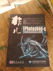 非凡:中文版Photoshop华丽特效表现技法精粹