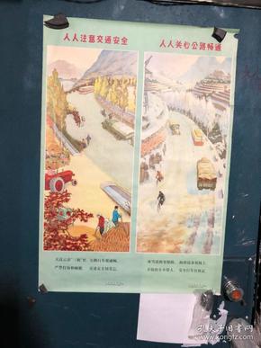 文革时期,山东省革命委员会交通局绘制 宣传画 对开,右下角有小折 小开裂